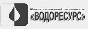 """ООО """"Водоресурс"""""""